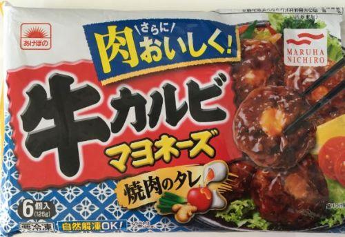 冷凍食品 人気ランキング 牛カルビマヨネーズ