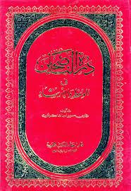 Kitab Durratun Nasihin Pdf : kitab, durratun, nasihin, Terjemahan, Kitab, Durratun, Nashihin
