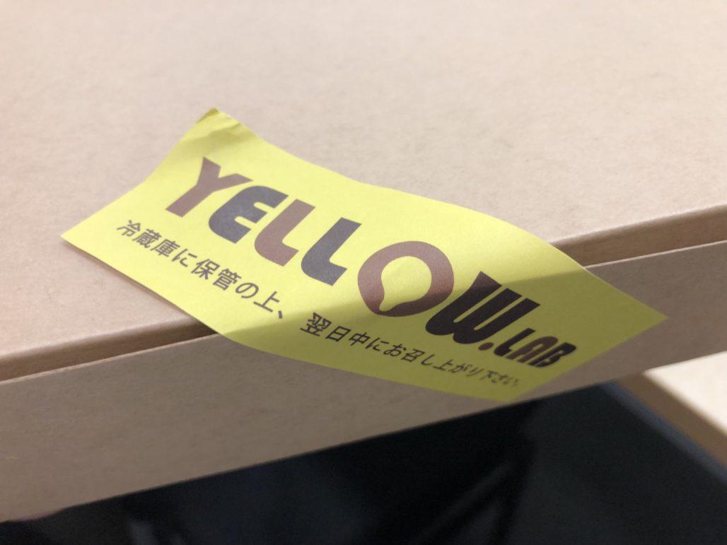 【新福島】YELLOW.LAB 半熟たまごタルト 食べてみました。