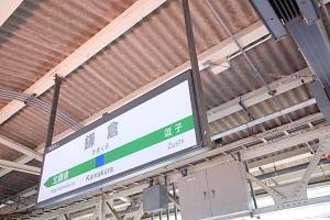 休日の江ノ電の混雑具合が半端ない!鎌倉はもっとすごかった