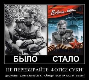 Россия перевирает
