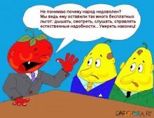 Сказка про овощи