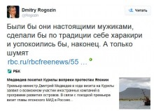 Рогозин призвал японцев