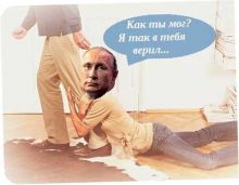Путин пожаловался