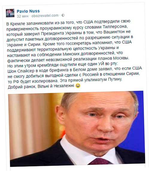 Эта прямой ультиматум Путину