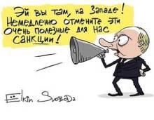 """Путин и """"полезные санкции"""". Источники - www.facebook.com/sergey.elkin1, www.svoboda.org"""