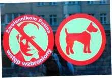 С собаками вход запрещен