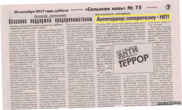 жителей Крыма в террористы