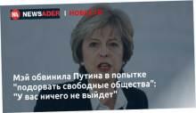 Мэй обвинила Путина
