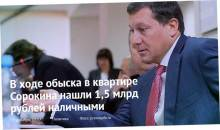 1,5 млрд рублей наличными