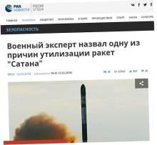 Украина лишила РФ противоракетной обороны