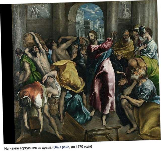 И вошёл Иисус в храм Божий
