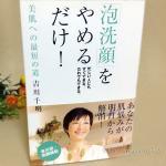 「泡洗顔をやめるだけ!」(吉川千明著)を読んでみました。洗顔の方法を見直すきっかけに。