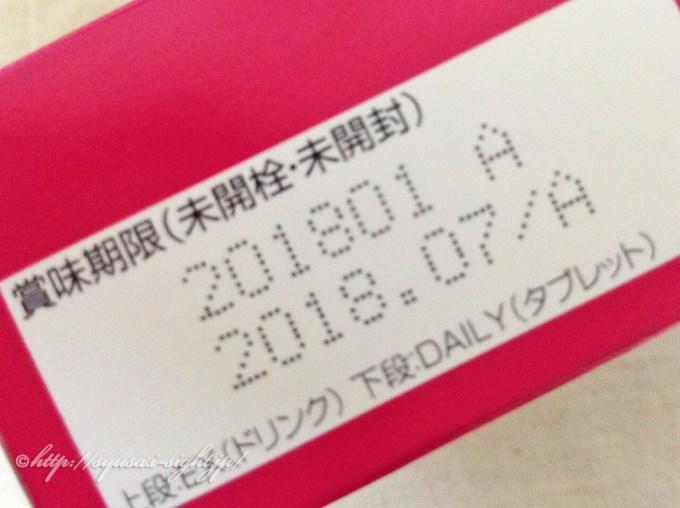美・皇潤口コミ:賞味期限は箱の裏にも記載