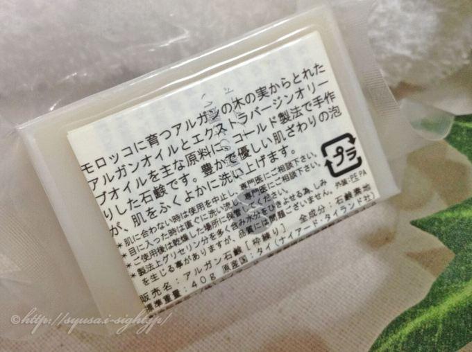 イアード、アルガン石鹸の口コミ:劣化防止のぴっちり包装で説明書付き