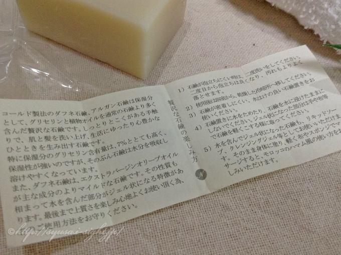 イアード、アルガン石鹸の口コミ:説明書の裏「アルガン石鹸の特徴」や「石けんの楽しみ方」