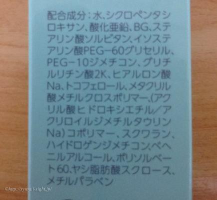 NOV UVミルク EXの口コミ:全成分