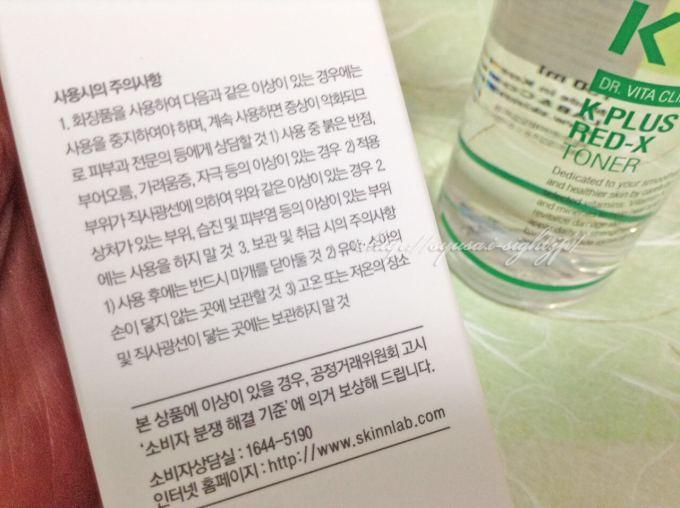 ビタK レッドX トナーの口コミ:韓国コスメならでは、韓国語での説明
