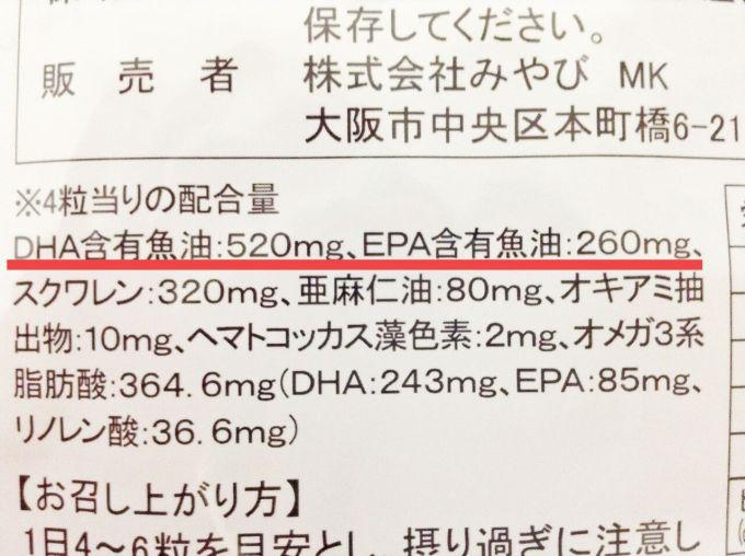 みやびのDHA&EPAオメガプラス表面、DHA含有魚油、EPA含有魚油の量