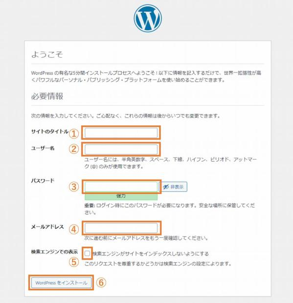 WordPress-セットアップ5