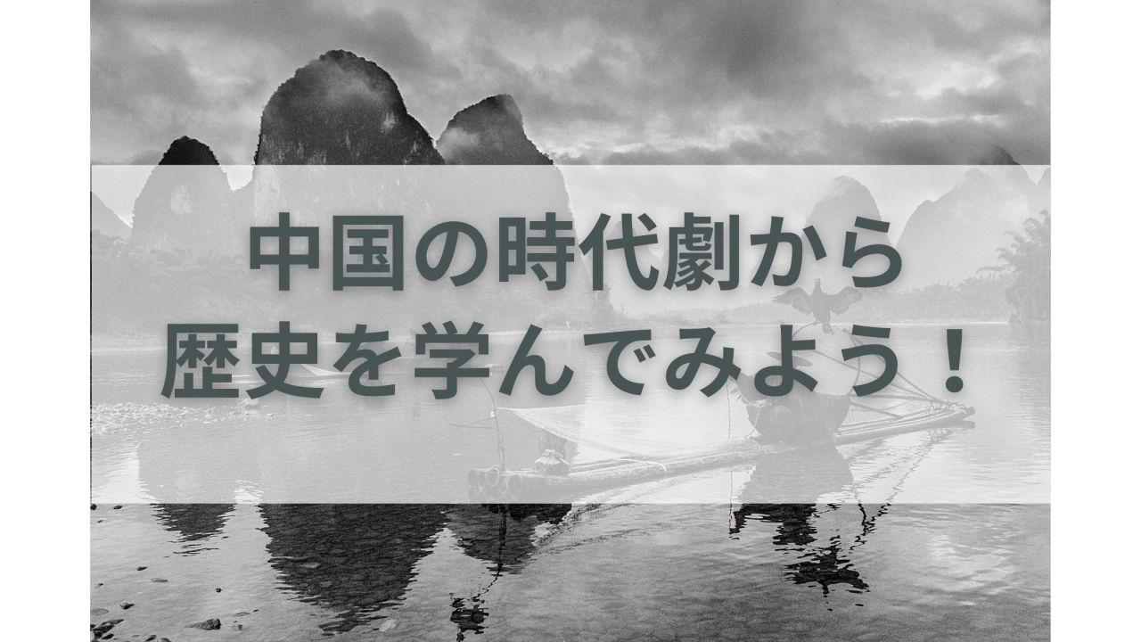中国の時代劇から歴史を学んでみよう