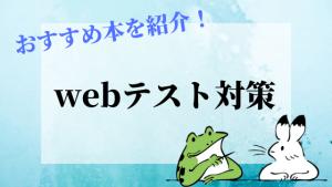 アイキャッチ画像『webテストの対策』