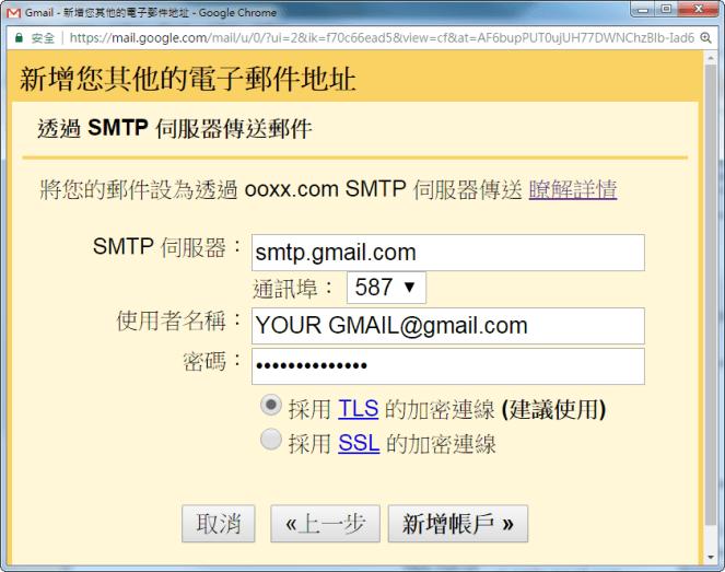 使用 GMAIL 提供的 SMTP server 來發送信件 – SZ Lin & Embedded Linux