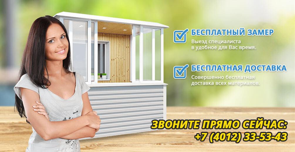 Остекление балконов и лоджий в Калининграде