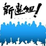 香取慎吾ジャニーズ退社引退?中居は個人事務所で木村草彅ドラマ内定