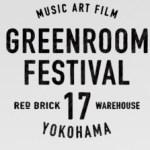 グリーンルームフェスティバル17無料ゾーンはどこ?ライブも楽しめる?!