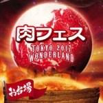 肉フェス2017東京の日程と場所とチケットの値段は?おすすめ店舗