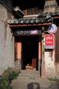 Hotels Shaxi