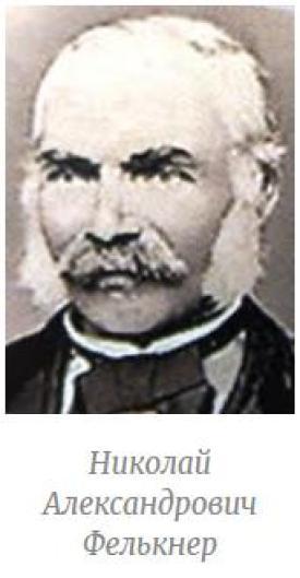 Николай Александрович Фелькнер