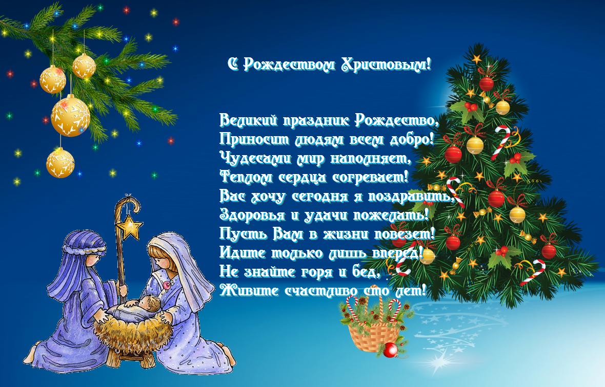 Текст к рождественской открытке