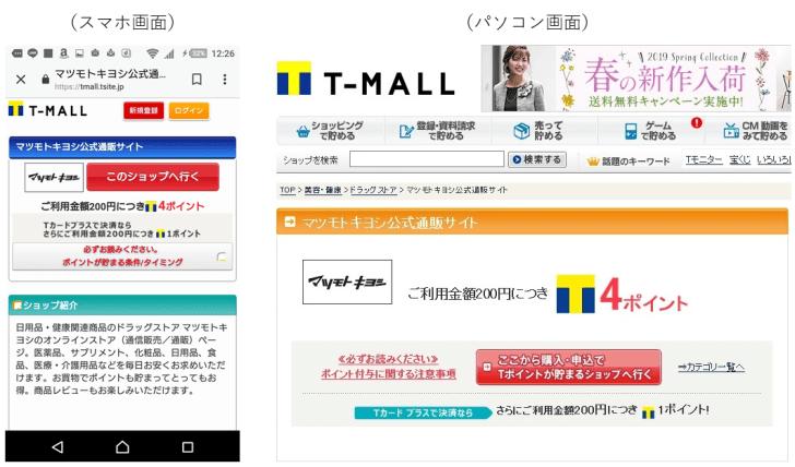 マツモトキヨシ オンライン ショップ