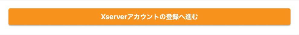 Xserverアカウントの登録へ進む