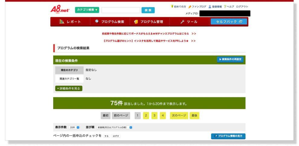 A8.net検索結果