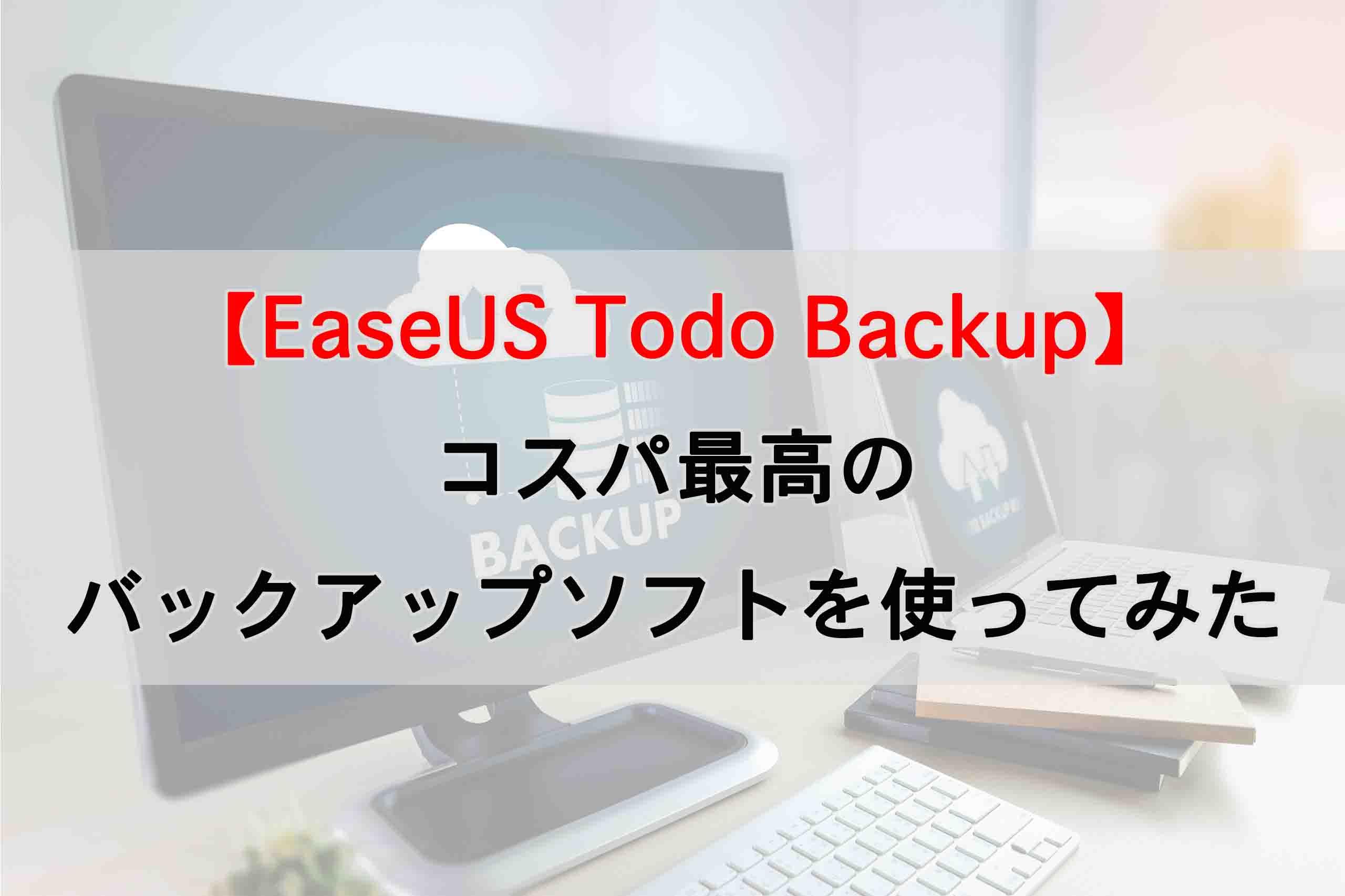 【EaseUS Todo Backup】コスパ最高のバックアップソフトを使ってみた