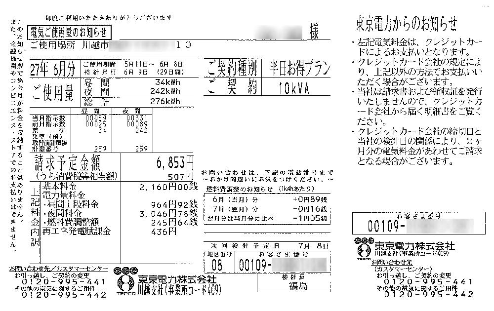 東京ガスの電気のメリットとデメリット セットに …