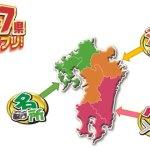 あなたならどれを選ぶ?K-7県(九州7県)グランプリ