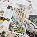 京都観光情報誌「京都いいとこマップ」最新号配布中