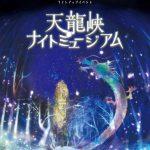 長野県・天龍峡、2月末までライトアップイベント「天龍峡ナイトミュージアム」開催
