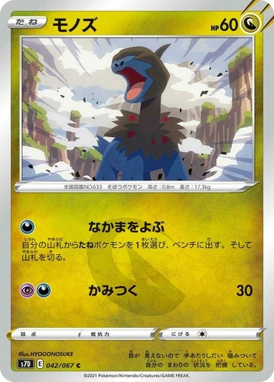 S7D Skyscraping Perfect / S7R Blue Sky Stream Officially Revealed, Dragon Type Returns