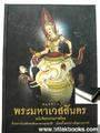 สมุดภาพ...พระมหาเวสสันดร (ฉบับจิตรกรรมภาพไทย)  เรื่องราวในอดีตชาติของพ...