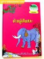 ช้างผู้เสียสละ