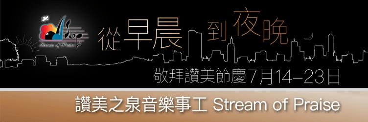 讚美之泉敬拜讚美聚會 - 7/16 星期日 7:00pm 臺北基督教新店行道會 (美河堂)