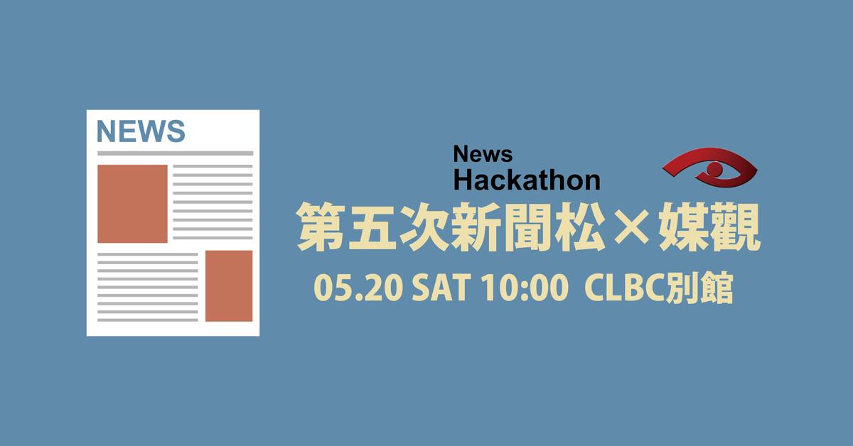 2017-05-20/第五次新聞松 x 媒觀/(第6回合舉辦新聞黑客松)