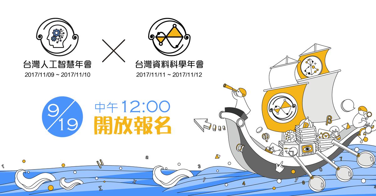 2017/11/9 (四) ~ 2017/11/12 (日) 臺灣人工智慧年會 ╳ 臺灣資料科學年會