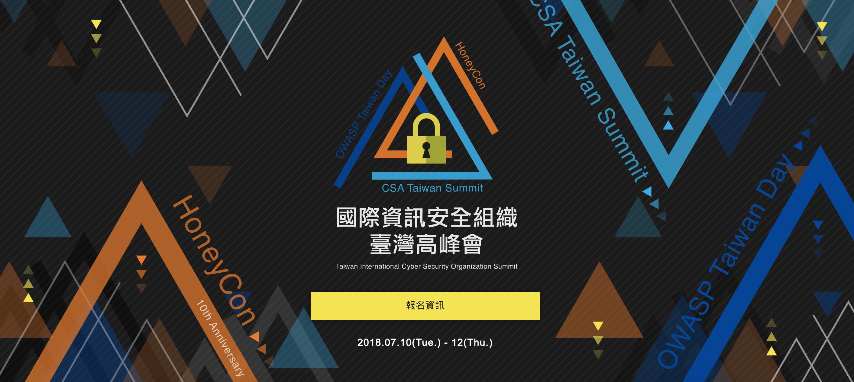 2018國際資訊安全組織臺灣高峰會