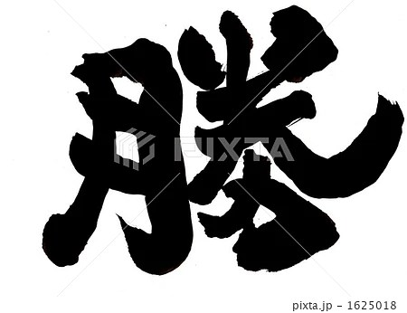 勝・・・文字その三のイラスト素材 [1625018] - PIXTA